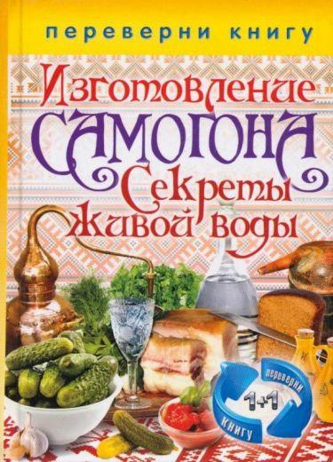 Книги по самогоноварению и виноделию