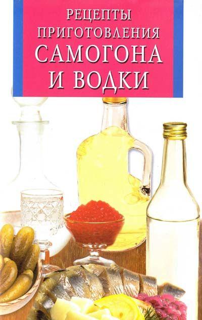 водка рецепт приготовления в домашних условиях из самогона рецепт